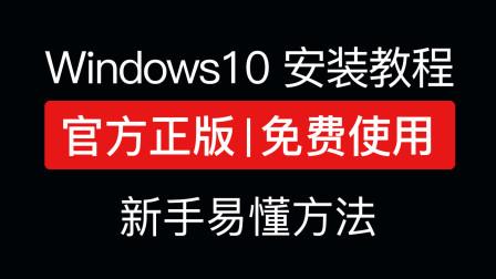 Windows 10安装教程,USB安装方法,教大家Win10正版下载,激活最新正版,免破解重装系统「科技发现」