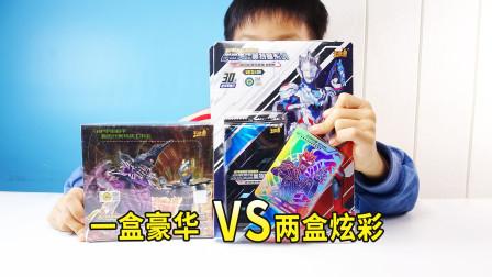 开两盒奥特曼炫彩卡,对战一盒豪华,哪个厉害