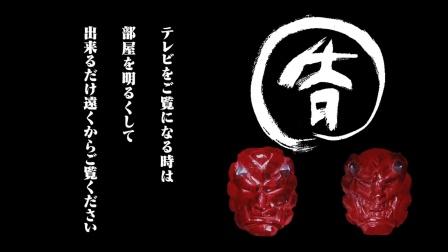 假面骑士响鬼(46)
