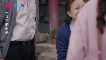幸福里的故事:瓦儿从深圳回家,老人们从孩子口中得到信息