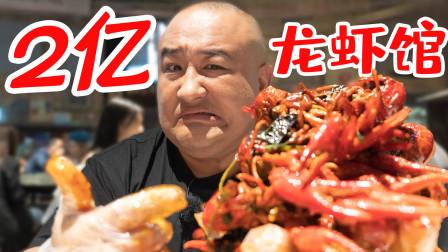 长沙投资2亿元的龙虾馆,一天排队1万多号,小龙虾却很难吃?