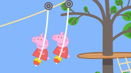 小猪佩奇最新第八季 滑绳索 简笔画