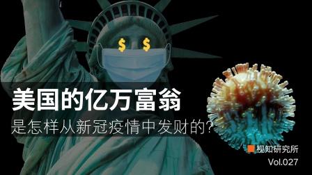 美国富豪是怎样从新冠疫情中发财的?