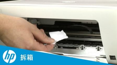 解决 HP DeskJet 1200、2130、Ink Advantage 1200 和 2300 多功能一体打印机系列出现的卡纸问题