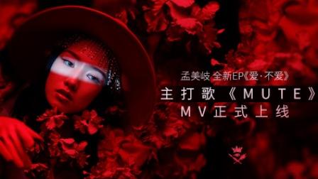 孟美岐《Mute》MV
