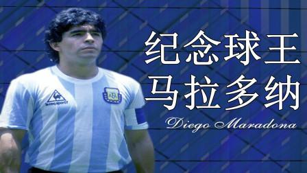 纪念球王马拉多纳,世界传奇联队vs欧洲传奇联队