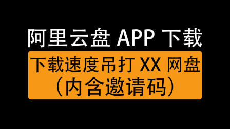 阿里云盘最新版APP下载初体验,利用邀请码注册,无需报名申请