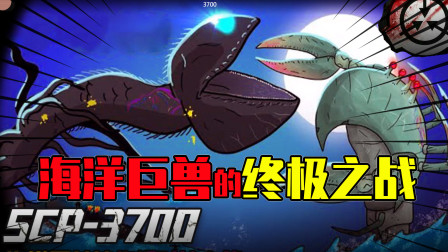 SCP-3700:战争之潮,网友:没见过这么爱打架的怪兽!