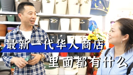 巴尔干半岛87集:最新一代华人商店里面都有什么