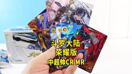 开箱斗罗大陆荣耀版卡片,超稀有唐三MR和CR太帅了