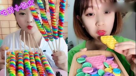小可爱吃播:奇趣彩虹螺旋糖,各种形状糖果,我向往又热爱的生活呀