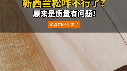 新西兰原木好,还是松木板材更好?外行买家具千万别瞎选!