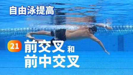 【自由泳提高】21.前交叉和前中交叉|梦觉教游泳