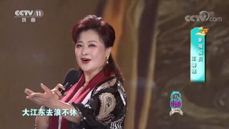 38-[梨园闯关我挂帅]歌曲《大唐歌飞》 演唱:王璐瑶 CCTV戏曲