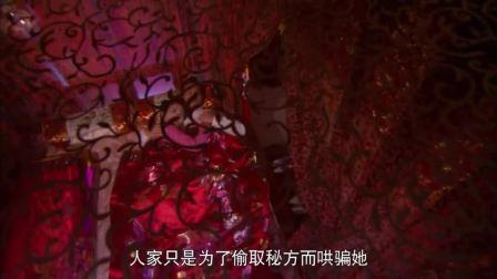 国色天香:浩宇分析萍儿的下场,红玉却对背后黑手毫无头绪