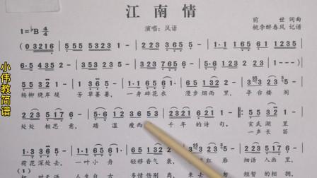 02: 03 似水柔情的《江南情》唱谱,老师带你学习唯美的歌曲