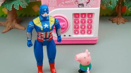 美国队长让乔治保管武器,乔治现在就放在保险柜里面