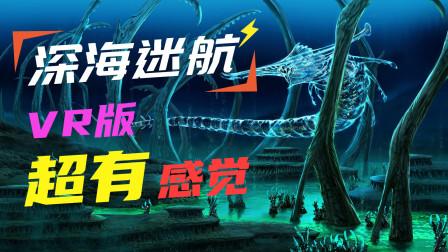 深海迷航VR版的美丽水世界真的太美啦!沉浸感超强
