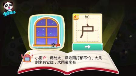 少儿益智宝宝巴士:拼音汉字—窗户的户,小窗户,用处大,风吹雨打都不怕
