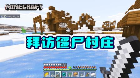 我的世界1.16版联机16:废弃村庄遇怪事,僵尸村民能拿方块!