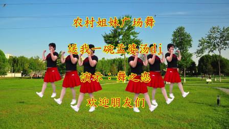网红热曲广场舞《送我一碗孟婆汤》歌曲好听,舞姿优美,好看好学