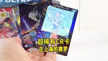 开箱奥特曼竞技卡,中超稀有泽塔CR卡,和上海赛罗