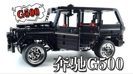 积木玩具:1388颗粒的奔驰G500什么感觉?