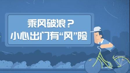 大风天气出门什么事必须注意?