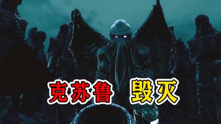 原以为克苏鲁情景都是神话,没想到我身临其境,看到顶级的大怪物
