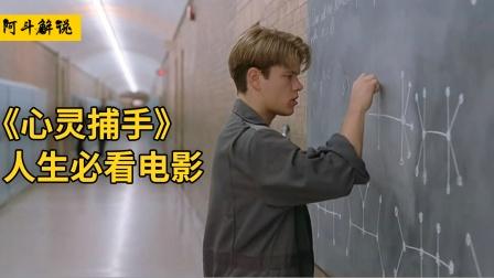 穷小伙是天才,只用一分钟,就解出了教授两年才解出的难题!