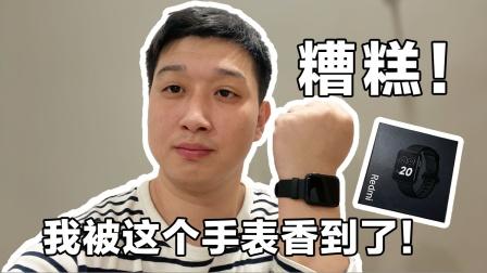 「吴阳」299竟然能买一块智能手表!Redmi Watch快速体验