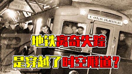 神秘消失的莫斯科地铁,是否穿越了时空隧道?科学家至今无法解释