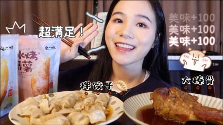 拌饺子/大棒骨/冷吃番薯~ 就是气气