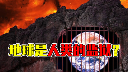 地球不是人类的起源地,而是监狱?各种科学依据都证实了这观点