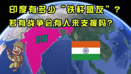 """印度有多少""""铁杆盟友""""?"""