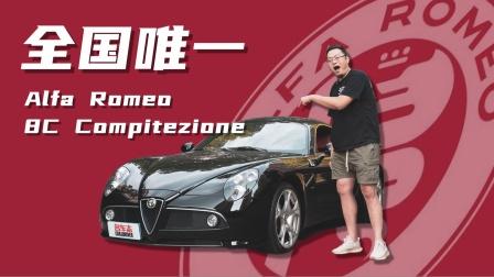 全国唯一的Alfa Romeo 8C Competizione,真正的行走艺术品