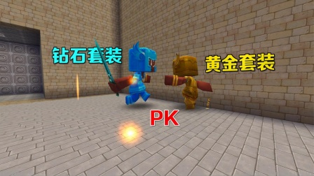 迷你世界:钻石套装野人厉害,还是黄金套装野人厉害,让他们PK