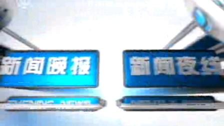 200612 新闻夜线改版宣传片