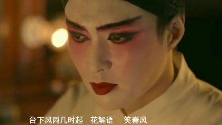【老九门】【张艺兴】【二月红】戏台仍在,二月花开