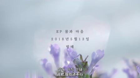 RMusic_180429 Your flowerlanguage_沈圭善