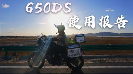 无极650DS七千公里使用报告 测评 历经西藏摩旅、内蒙摩旅