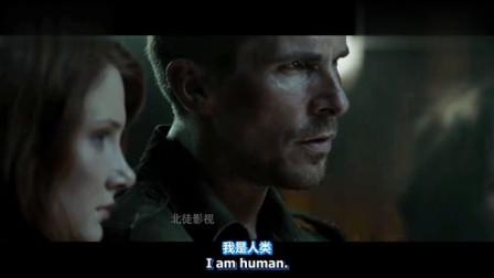 小伙与机器人大战侥幸存活,却没有发现自己已经被改造成了机器人