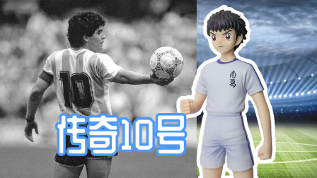 【玩物不丧志】传奇10号 从马拉多纳到大空翼 万代 Grandista 足球小将 景品 手办