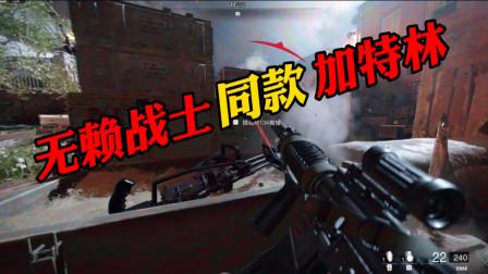 使命召唤17:拿到游戏最强武器,无赖战士的加特林!