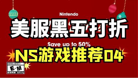 最终章!Switch黑五打折游戏推荐04!数字游戏玩家福利