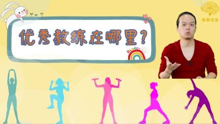 如何区分瑜伽教练是否优秀?