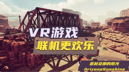 【亚利桑那的阳光】VR游戏体验 可以联机玩的才最欢乐