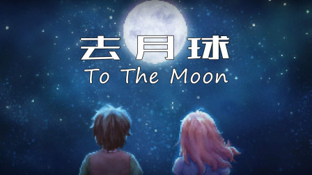 [安久熙]To The Moon去月球-第15集