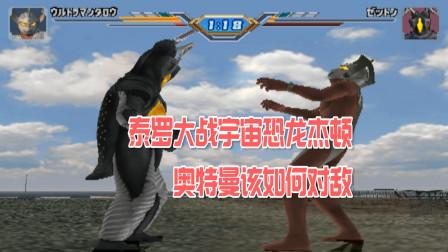 奥特曼格斗进化:宇宙恐龙杰顿侵略地球,泰罗智斗怪兽!