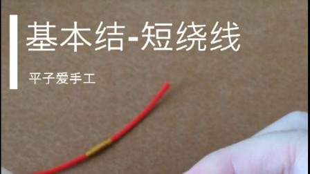 编绳基础教程:01短绕线,慢动作详解